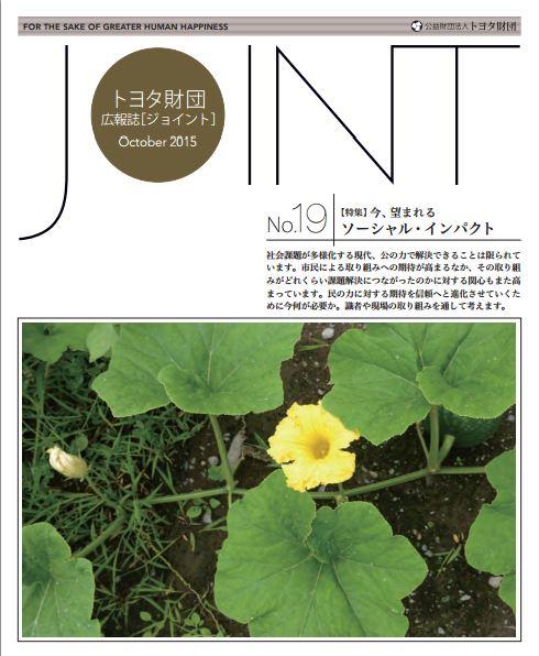 トヨタ広報誌2