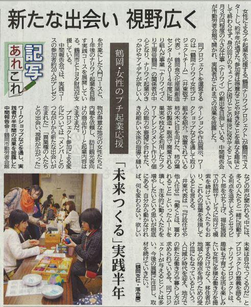 山形新聞12月9日