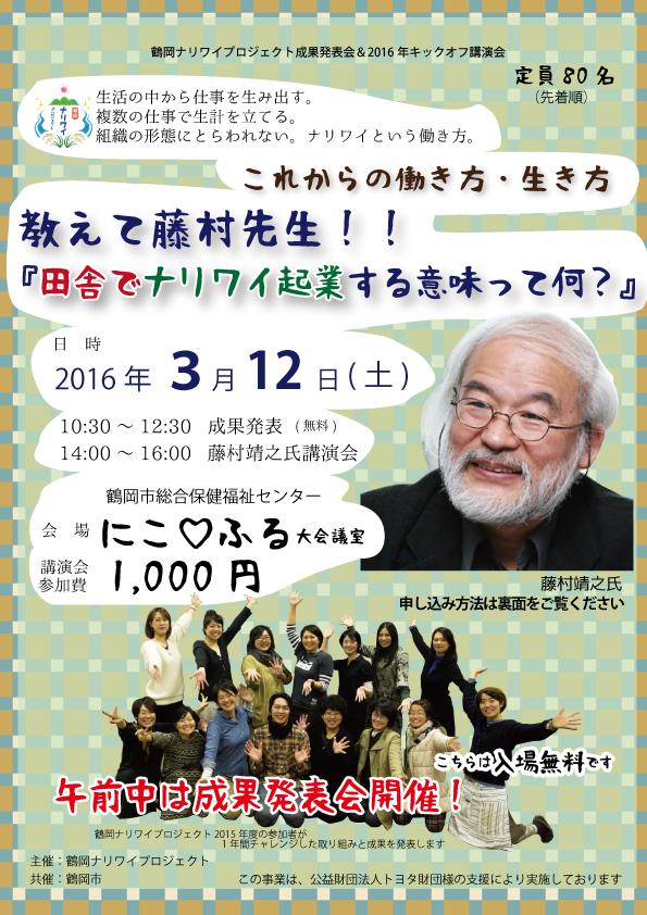 seika2015