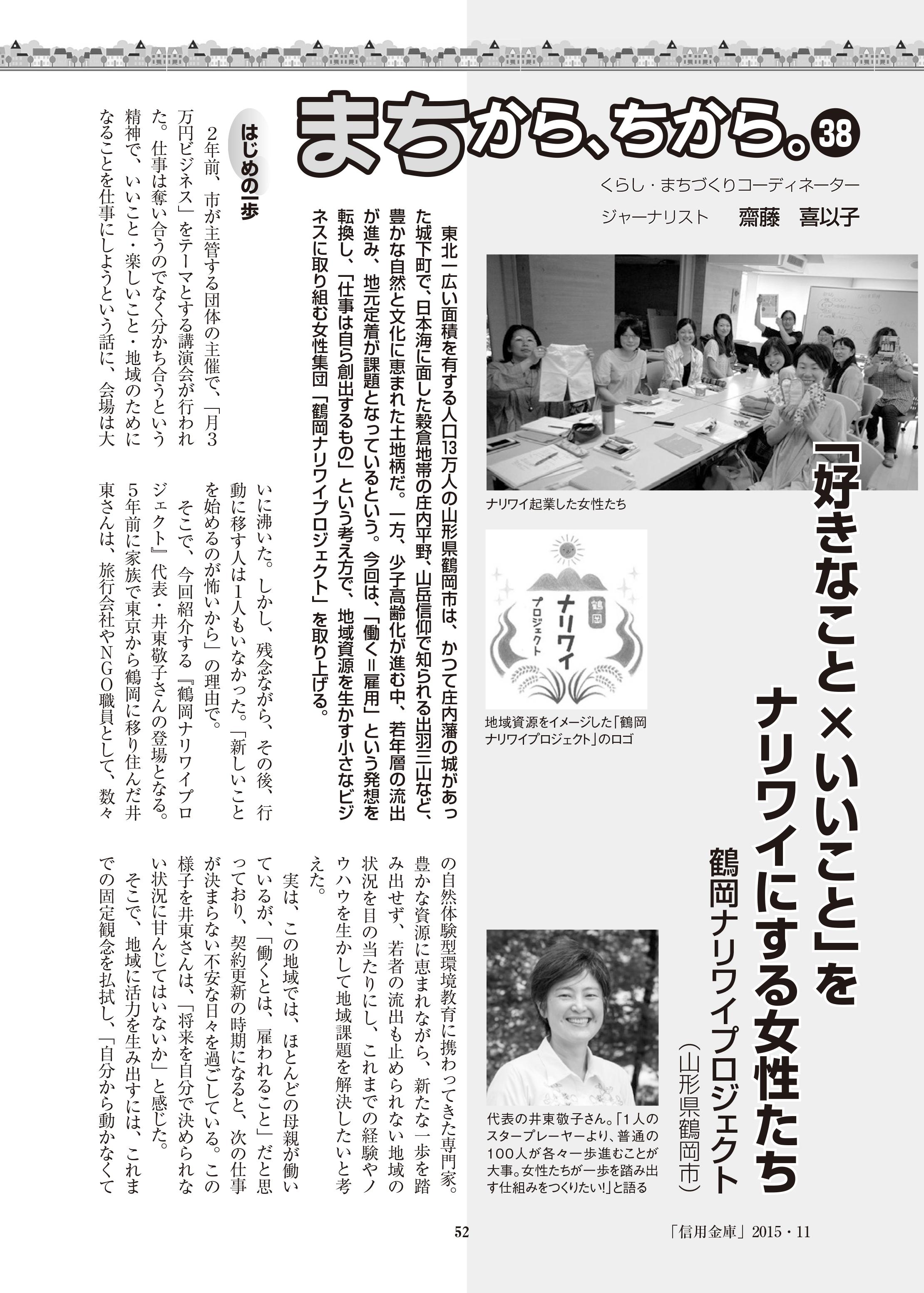 2015.11 鶴岡ナリワイ 信用金庫協会-1